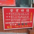 燒肉屋鳳山澄清店 營業時間跟消費方式