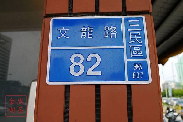 燒肉屋鳳山澄清店 門牌