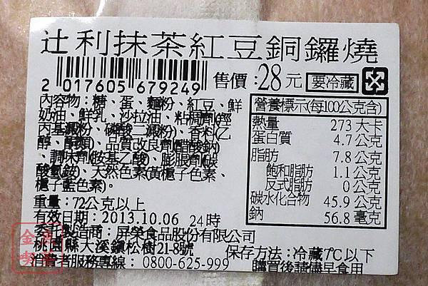 全家 期間限定 TSUJIRI抹茶紅豆銅鑼燒 成份