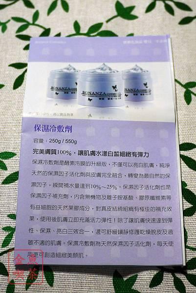 寶藝 保濕冷敷劑 說明書