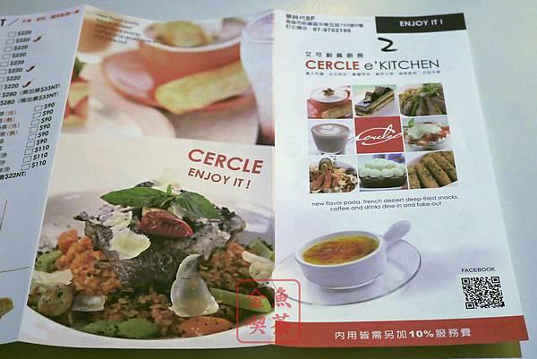 高雄 夢時代 艾可創義廚房 菜單