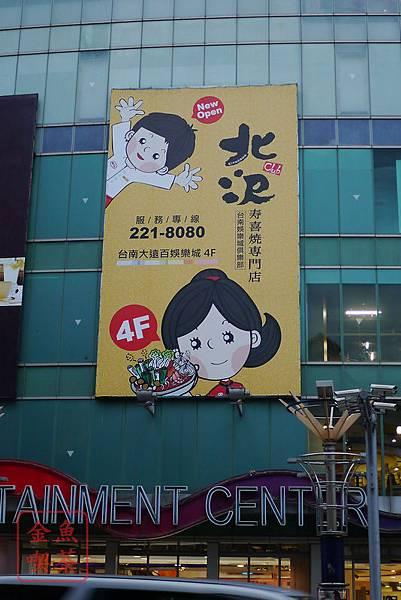 北澤壽喜燒 台南大遠百