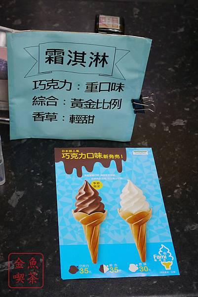 全家 巧克力與綜合口味霜淇淋