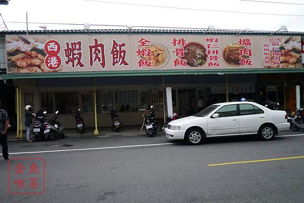 西港蝦肉飯 店面