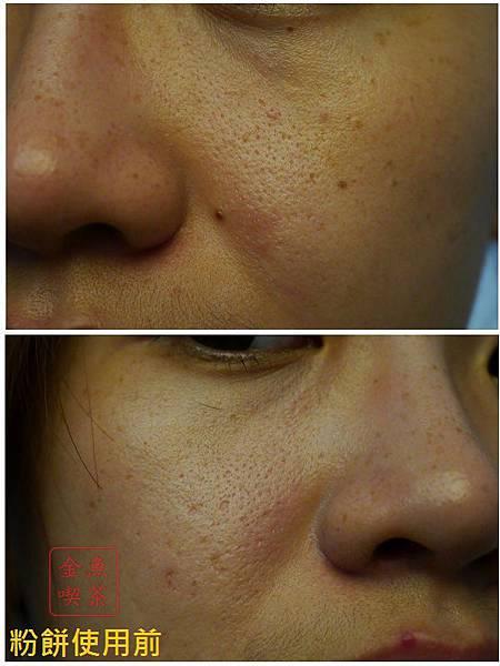 1028 傳明酸美白潤色防曬乳 使用前兩頰