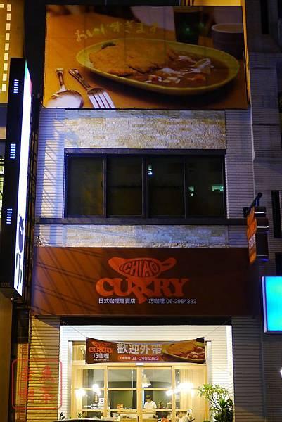 台南 巧咖哩 店門口