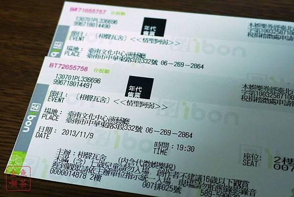 20131109 相聲瓦舍之情聖阿弱