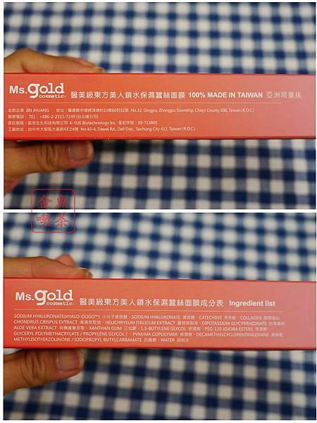 Ms.gold 醫美級東方美人鎖水保濕蠶絲面膜