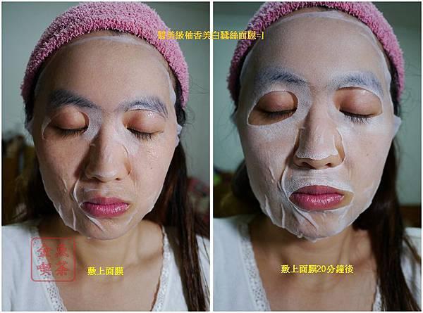 Ms.gold 醫美級柚香美白蠶絲面膜 使用前後面膜狀況