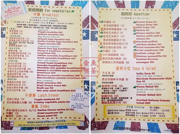 台南 翻滾吧蛋捲 素食菜單