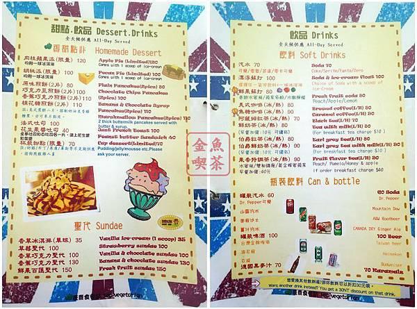 台南 翻滾吧蛋捲 甜點飲品菜單