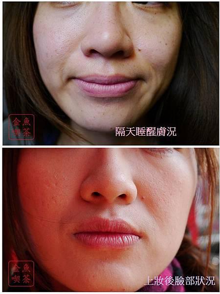 DR.H 蘭珂植萃保濕化妝露 隔天膚況及化妝後