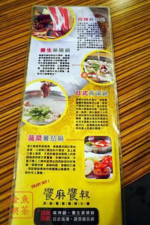 台南 饗麻饗辣 四種湯可以選