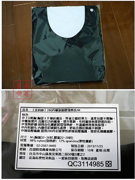 法莉絲280丹螺旋動塑發熱衣 拆開後包裝及說明貼紙