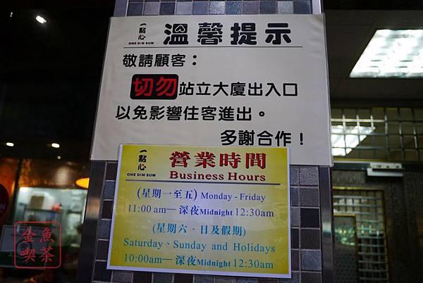 香港 太子站 一點心 營業時間