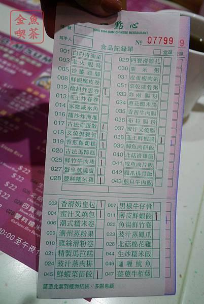 香港 太子站 一點心 要畫的菜單