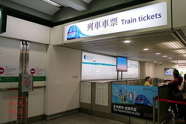 香港機場 列車車票購買處