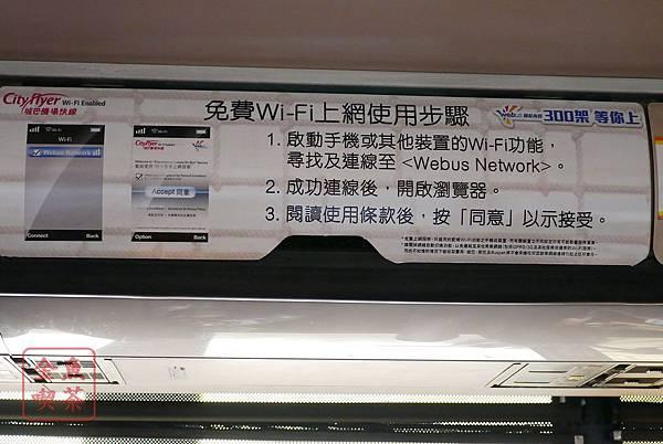 香港城巴有免費WIFI
