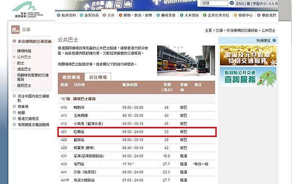 香港機場到市區的各種交通方式