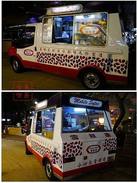 香港雪糕車