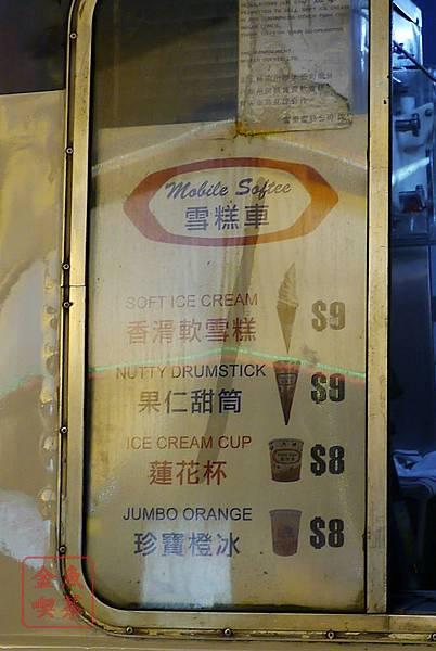 香港雪糕車價目表