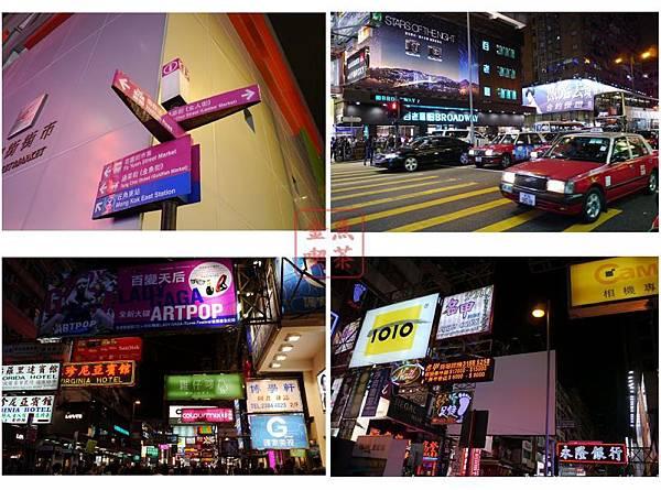 香港 花園街通菜街女人街