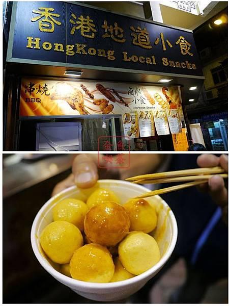 香港地道小食~咖哩魚蛋!!一晚20港幣