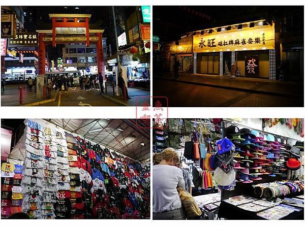 香港 廟街