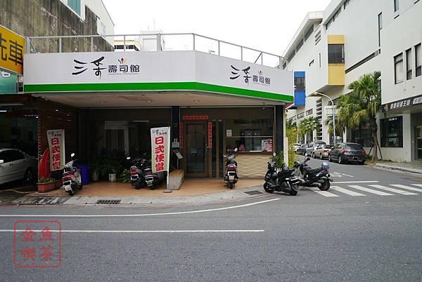 三采日本料理 店門口