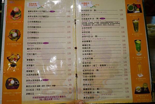 花見小路 菜單