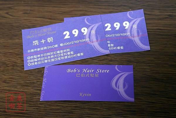 巴伯式髮屋Bob's Hair Store 名片跟優惠券