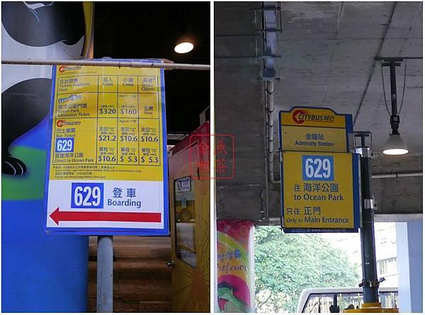 香港海洋公園巴士