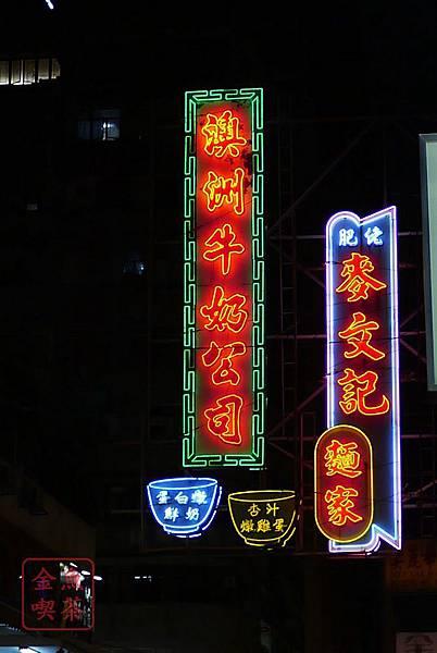 香港 澳洲牛奶公司