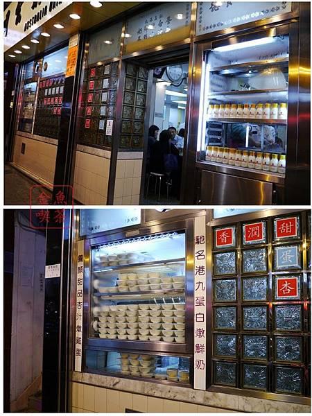 香港 澳洲牛奶公司 店門口