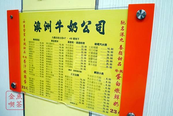 香港 澳洲牛奶公司 菜單