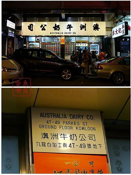 香港 澳洲牛奶公司 店門口及地址