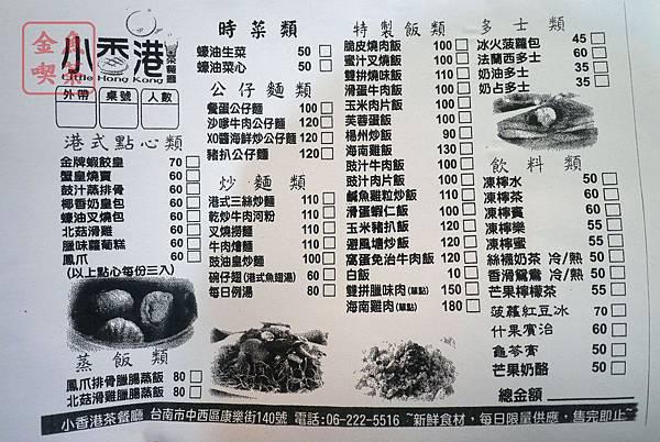 小香港茶餐廳 菜單