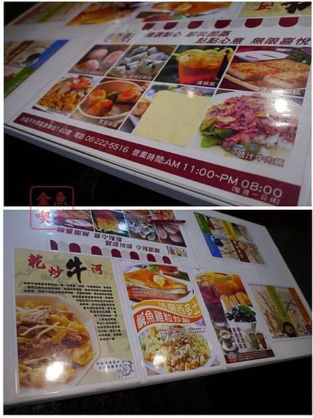 小香港茶餐廳 桌面菜單