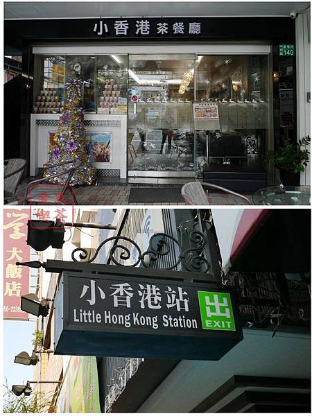 小香港茶餐廳 店門口