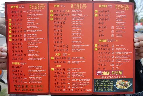 岡山 舊市羊肉 菜單