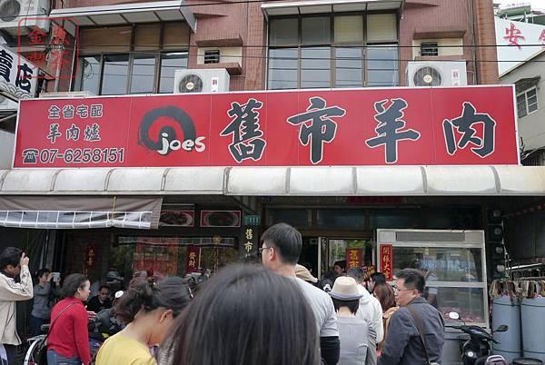 岡山 舊市羊肉 門口招牌
