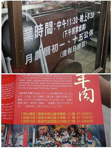 岡山 舊市羊肉 分店地址與營業時間