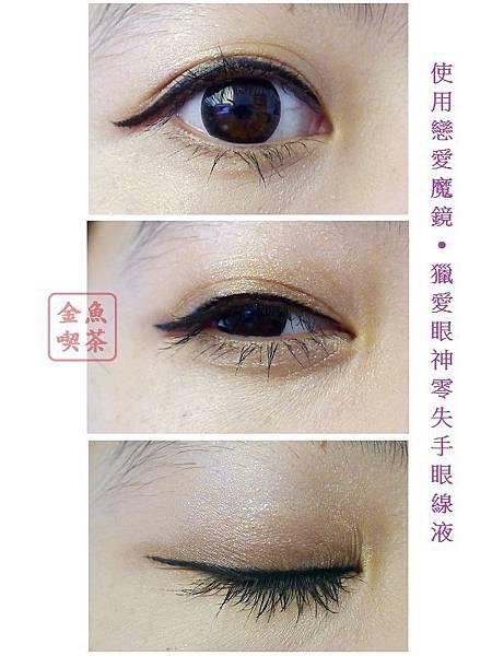 戀愛魔鏡 使用獵愛眼神零失手眼線液