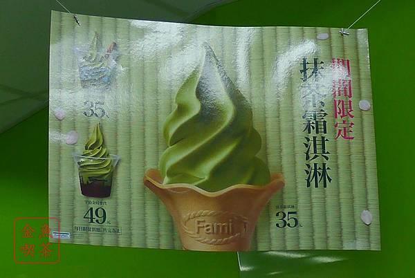 全家 期間限定 抹茶霜淇淋+宇治金時聖代
