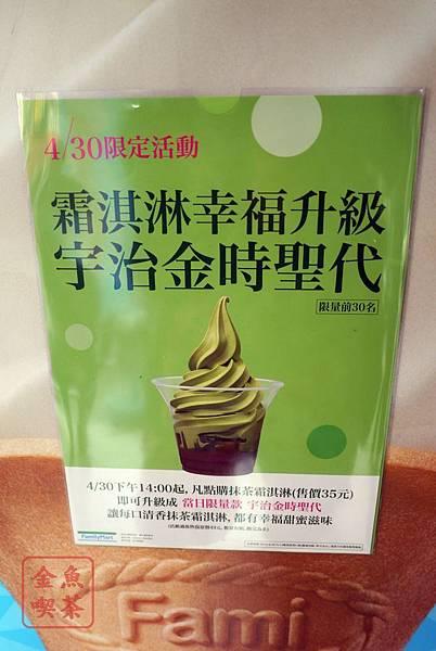 全家 期間限定 抹茶霜淇淋 4/30升級活動