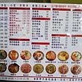 漁樂 外面的菜單