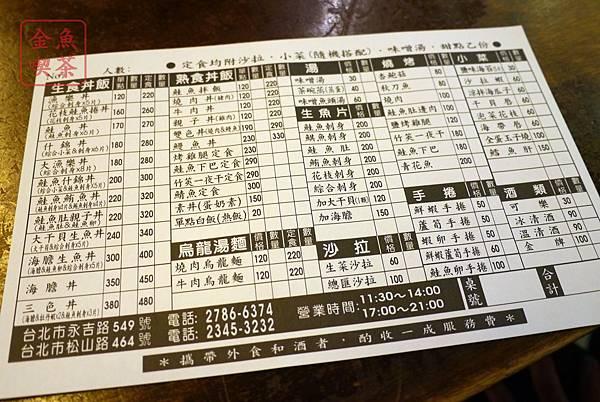 漁樂 裡面的菜單