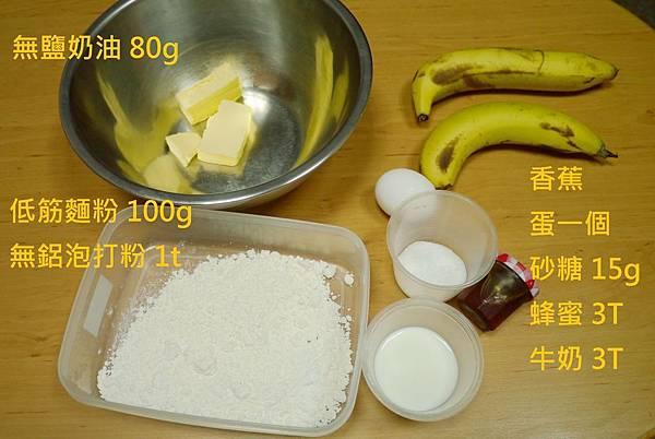 香蕉瑪芬 材料