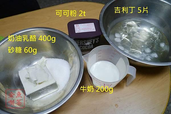 大理石可可免烤起司蛋糕 蛋糕體材料