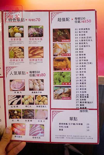 老先覺麻辣窯燒鍋(府前店) 菜單